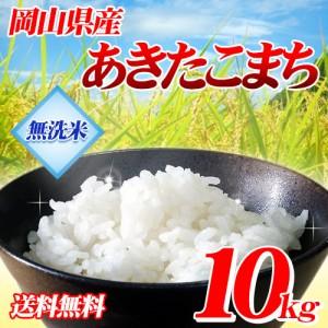 【無洗米】29年産岡山県産あきたこまち10kg【5kg×2袋】 送料無料 北海道・沖縄は700円の送料がかかります