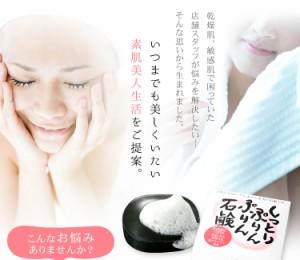 しっとりぷりんぷりん石鹸100g×3個  16.6%OFF/送料無料/まとめ買い/自然派/乾燥肌/美肌/お取り寄せ/無添加