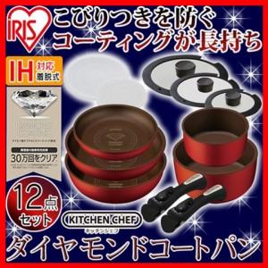 ダイヤモンドコートパン 12点セット フライパン キッチン 料理 H-IS-SE12 アイリスオーヤマ IH対応 時短 おしゃれ 送料無料