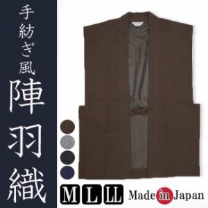 陣羽織 作務衣 羽織 日本製 手紡ぎ風 陣羽織 ベスト M/L/LL