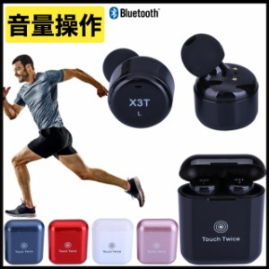 Bluetooth イヤホン ワイヤレスイヤホン X3T 両耳5時間 片耳10時間再生 音量操作可能 ブルートゥース iphone8 iphonex 対応