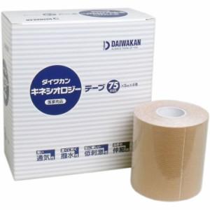 キネシオロジーテープ 医家向品 75mm×5m×4巻