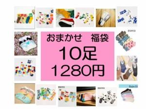 (happy-L-10)【送料無料】おまかせ 10P 靴下[レディース] かわいい ソックス ladies 女性用 ハイソックス プチギフト お礼 プレゼント
