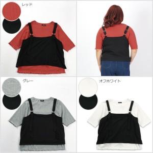 【ネット限定SALE】【ネット限定販売品】[LL.3L.4L]ビスチェ セット Tシャツ アンサンブル 大きいサイズ レディース Re-J(リジェイ)
