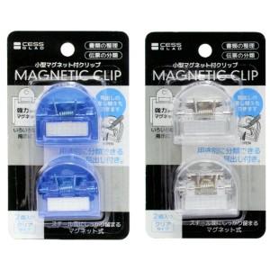 【メール便対応】マグネット付クリップ 同色2個小型クリアタイプ 強力タイプマグネット書類の整理・伝票の分類に!対応