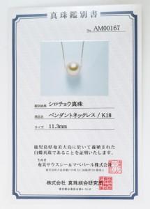 ゴールド パール ネックレス K18 イエローゴールド 奄美大島産 白蝶貝 11mm パヴェダイヤTOP 0.04ct パールネックレス ds-70-814257