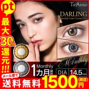 【度あり・1ヶ月】激盛デカ目☆TeAmo(ティアモ)【Darling(ダーリン)シリーズ】14.5mm・1セット2枚入・カラコン(ブラウン・グレー)
