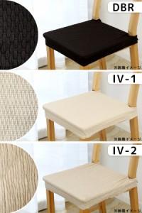 アウトレット 座面カバー 2枚組 椅子カバー イスカバー 座面用カバー ストレッチ