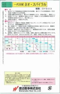 渡辺農事 ロマネスコ ネオ・スパイラル 約25粒【郵送対応】