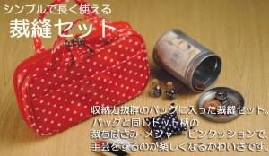 裁縫セット シンプルなドット柄ソーイングセット 小学生から使える裁縫道具