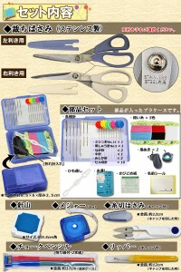 裁縫セット/ネイビーストライプ シンプルで使いやすいトートタイプのソーイングセット