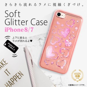 iPhone 8/ iPhone 7 ソフトケース Ji7-G02【3228】グリッターケース ハート ピンク 藤本電業