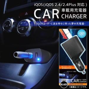 iQOS アイコス DC充電器 CD-iQ01BK【2948】シガーソケット CAR CHARGER 車載用 ブラック 藤本電業