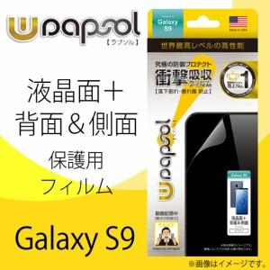 Galaxy S9 SC-02K SCV38 液晶フィルム WPGXS9FB-NT【2360】衝撃吸収フィルム  ラウンドエッジ セット 背面 側面 Wrapsol ラプソル