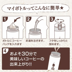 【澤井珈琲】どこでもカフェ マイボトルで本格珈琲 コーヒーセット 送料別(2セット以上で送料無料!)※冷凍便同梱不可