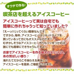 【澤井珈琲】送料無料 珈琲専門店の贅沢アイス福袋2(エメマン/スペシャリティー/アイスコーヒー)