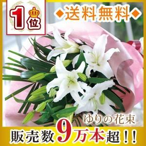 白の大輪百合の花束40リン以上  白ユリ 白ゆり 白百合 誕生日・記念日などに【送料無料】
