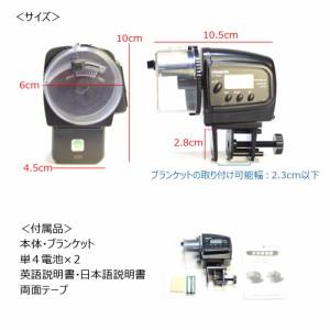【送料無料】魚用自動給餌器 オートフィーダー エサやり器 水槽 熱帯魚 カメ 昆虫