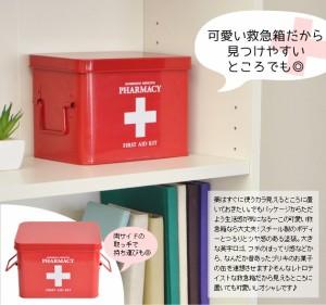 救急箱【ファーストエイドBOX】置き型 ボックス式★ファーマシーボックス 3色展開 コンパクト★ハンドル 雑貨 キャラクター