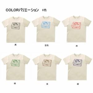 デザインTシャツ デザイン 北海道バター Tシャツ サンド MLサイズ