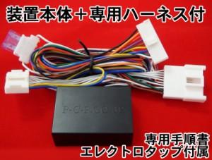 ドアミラー 自動格納装置 ミラジーノ(L650S系)(2004/11-)専用パッケージ【TY02-005】(TYPE-A)(キーレス連動)
