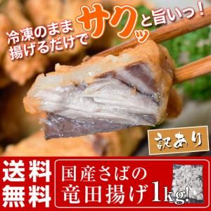 《送料無料》国産さばの竜田揚げ 1kg※冷凍 ☆