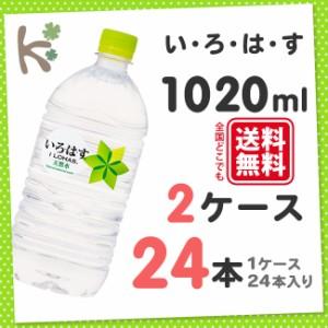 いろはす い・ろ・は・す 1020ml PET (1ケース 12本入り×2) 24本 軟水 ミネラルウォーター 天然水 水 ペットボトル 1リットル ケース 箱