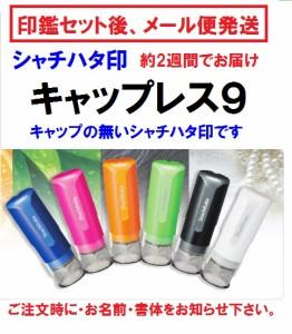 メールオーダー◆シャチハタ印鑑◆ネーム印 キャップレス9 XL-CLN 1400円 メール便OK