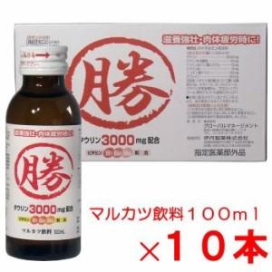 マルカツ飲料 100mL×10本入