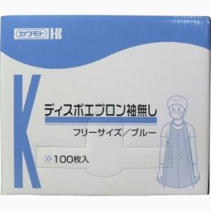 送料無料!! 【3個セット】カワモト ディスポエプロン袖無し フリーサイズ ブルー 100枚入