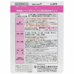 キズリバテープ ウレタンタイプ絆創膏 LLサイズ 8枚入