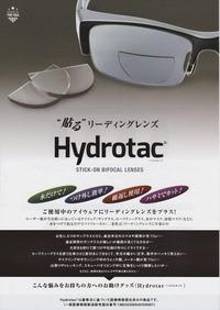 水で貼る老眼レンズ Hydrotacハイドロタック 今お使いのアイウェアに水をつけて貼ればリーディングレンズに早変わり! 度数:3.00