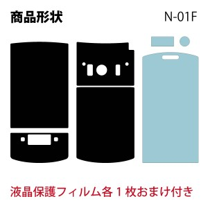 N-01F  専用 スキンシート 外面セット(表面・裏面) 【 タータンチェック02 柄】 [パターン]【布地 かわいい】【★ デコレーション シート