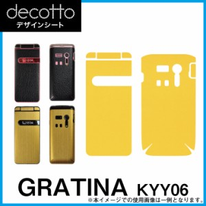 GRATINA KYY06 専用 デコ シート decotto 外面セット 【 ゴールド 系 】 [ カーボン アニマル グリーン ] 傷 指紋から守る! シール  31 