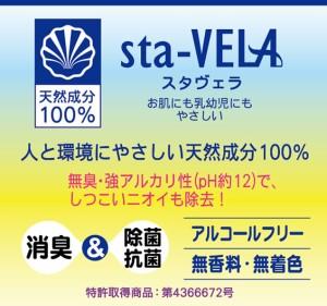 激安特価【2本セット】sta-Vela 天然成分100%抗菌・消臭スプレー 水溶液 400ml STA-VELA400W★☆♪