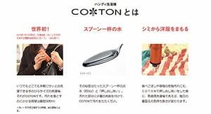 AQUA アクア ハンディ洗濯機 COTON コトン HCW-HW1SW スターウォーズ ヨーダ