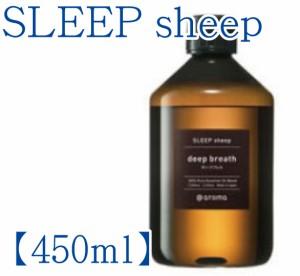 【@アロマ】 [450ml]スリープシープ/SLEEP sheepシリーズ※クールダウン・ディープブレス※