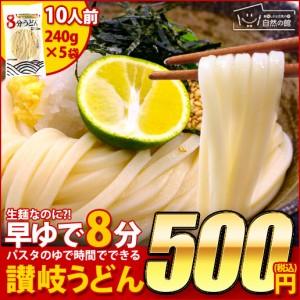 【自然の館】【SALE】本場讃岐うどん1.2kg(合計10人前) ゆで時間驚異の8分 純生麺  麺 ラーメン お土産 香川