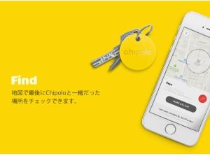 Chipolo PLUS チポロプラス 防水 Bluetooth ロケーター スマートフォン 落し物 追跡  キーホルダー 紛失防止  【メール便OK】