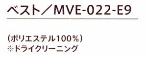 MVE-022-E9 ベスト メンズ 全1色 (厨房 調理 サービスユニフォーム IST イスト)