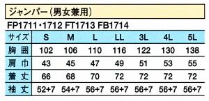 ジャンパー FP1711 全1色 (厨房 調理 白衣 シーズン大阪)