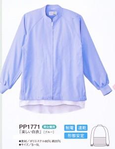 楽しい白衣 PP1751-1771-1772-1773 全4色 (厨房 調理 白衣 シーズン大阪)