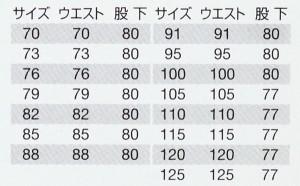 バートル 7003 ツータックパンツ 全1色 (BURTLE)