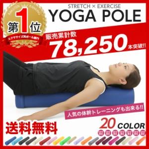 ヨガポール  ストレッチ用ポール 送料無料 お腹 引き締め ダイエット器具 腹筋 脚 ストレッチ ポール エクササイズ
