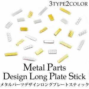 メタルパーツ デザイン ロング プレート スティック 各種 5個入り ネイル レジン