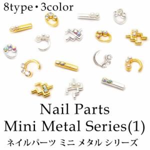 ネイルパーツ ミニメタル シリーズ(1)各種 5個入り   ネイル レジン