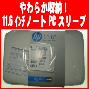 小型PCの持ち運びに! 11.6インチサイズ ノートパソコンスリーブ【ホワイト】 K0B45AA-UUF
