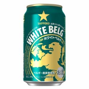 サッポロホワイトベルグ 350缶 24本入送料無料 ビール/発泡酒