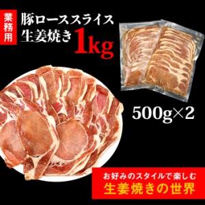 豚肉 ロース 豚ローススライス生姜焼き1kg(500g×2) 豚肉 おかず グルメ(5400円以上まとめ買いで送料無料対象商品)(lf)