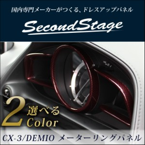 マツダ CX-3 DK系 デミオ DJ系 メーターリングパネル マツダ CX3 DEMIO インテリアパネル カスタム パーツ